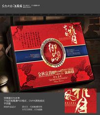 中秋新品月饼包装设计