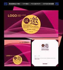 紫红色商务邀请函设计