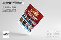 5周年庆电影院套票通兑券电影推广彩页宣传单