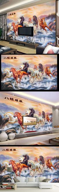八骏展雄风精品客厅电视背景墙山水风景油画