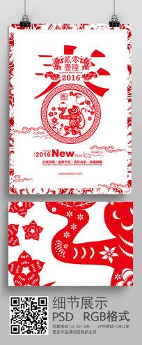 猴年喜气春节剪纸竖版海报