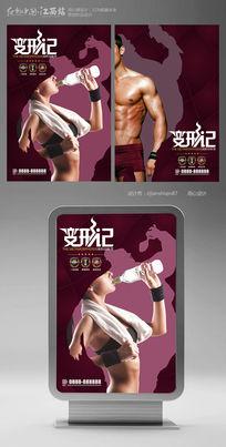 健身减肥海报