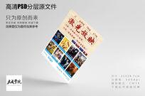 激光放映3D电影院推广彩页宣传单