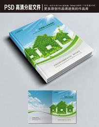 绿色环保画册封面