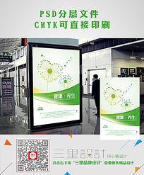 绿色健康养生活动海报psd模板
