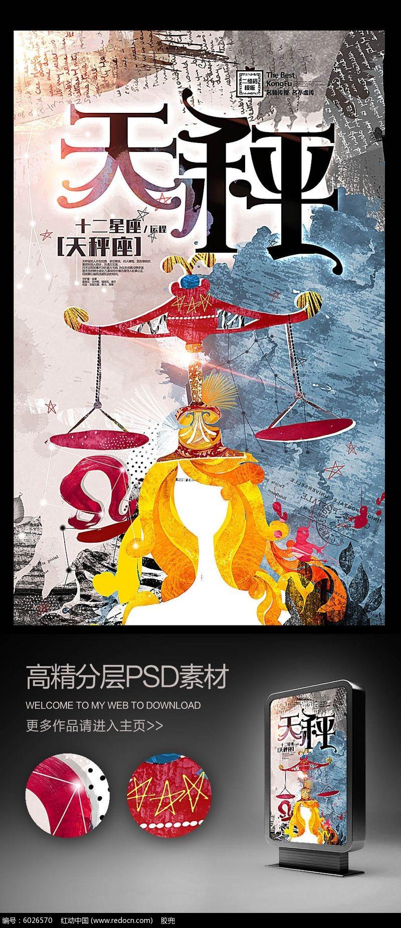 十二星座天秤座水彩水墨手绘海报设计