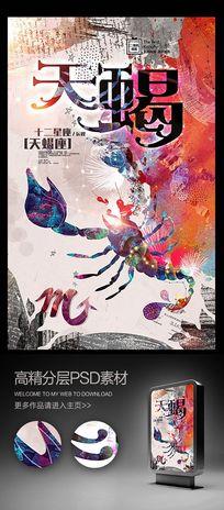 十二星座天蝎座唯美手绘插画海报设计