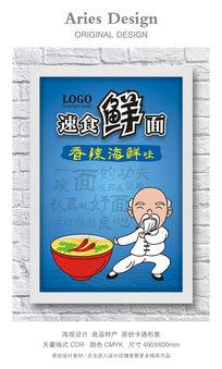 速食鲜面香辣海鲜味餐饮海报CDR
