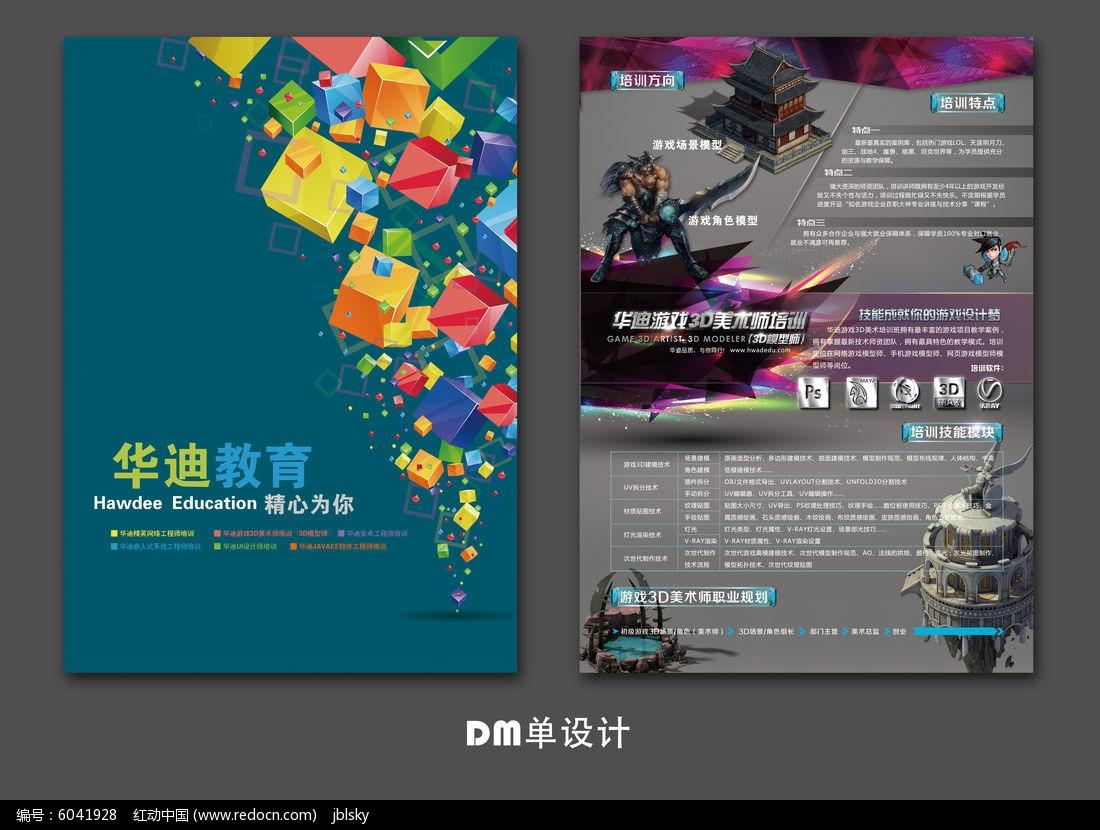 > 游戏设计培训宣传单dm单 游戏设计培训宣传单dm单模板 游戏设计
