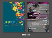 游戏设计培训宣传单DM单