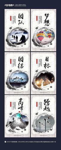 中国水墨风整套企业文化展板设计