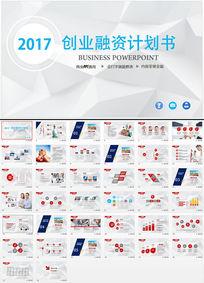 2017公司商业创业融资计划书ppt