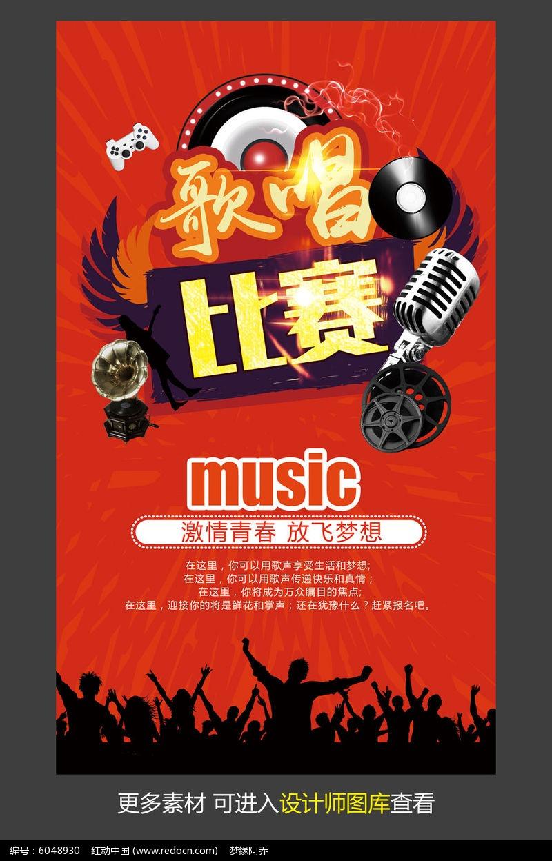 歌唱比赛宣传海报