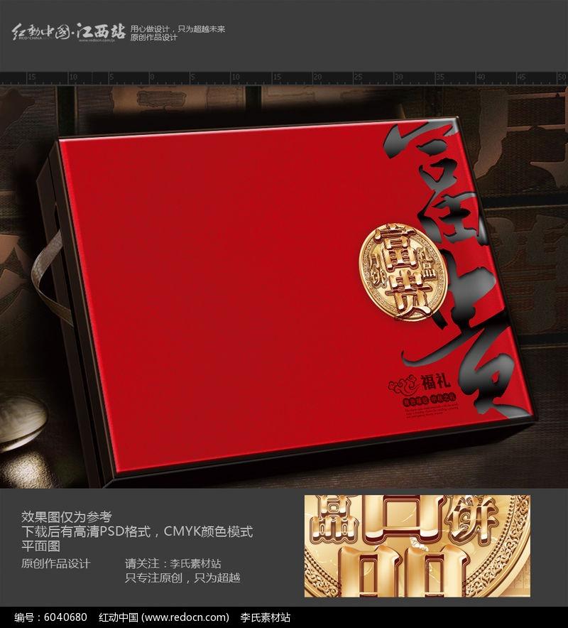 红色简约高端富贵月饼包装设计图片