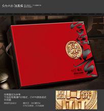 红色简约高端富贵月饼包装设计 PSD