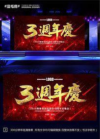 红色酷炫星空3周年庆舞台背景
