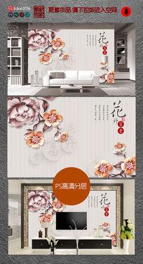 花开富贵立体浮雕壁画背景墙