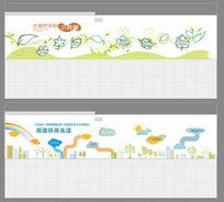 环保文化墙设计 CDR