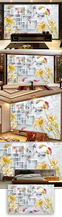 家和富贵九鱼图彩雕荷花背景墙图片
