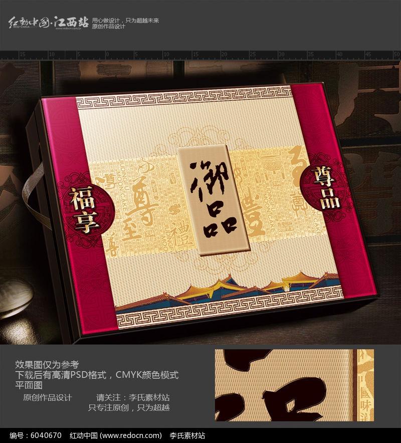 简约高端大气御品月饼包装礼盒设计图片