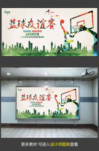蓝球友谊赛活动海报设计