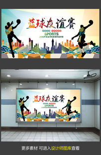 蓝球友谊赛宣传海报设计