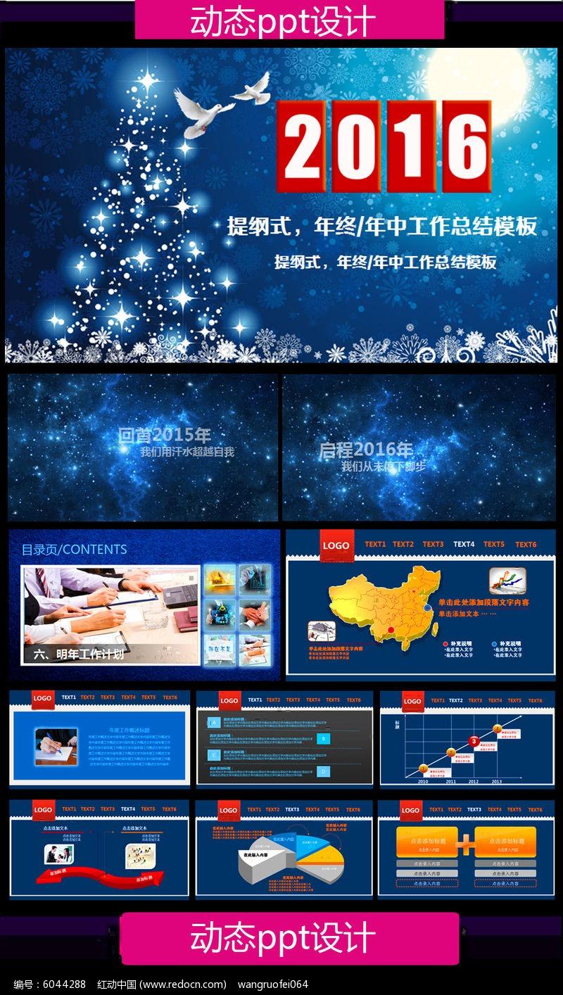 蓝色科技商务触摸屏动态PPT素材下载 编号6044288 红动网