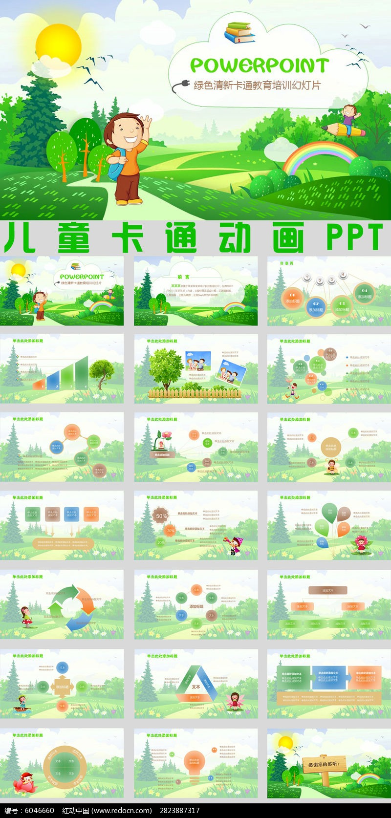 绿色卡通教育课件动态ppt模板