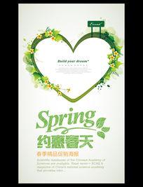 绿色心形春季春天旅游宣传促销海报设计