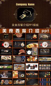 欧式西式西餐介绍工作报告ppt模板