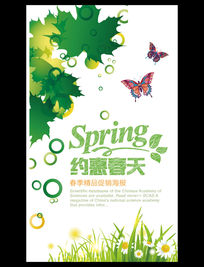 矢量春季春天精品促销海报设计