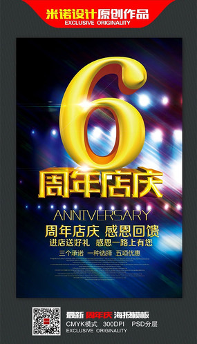 时尚大气六周年店庆促销海报设计