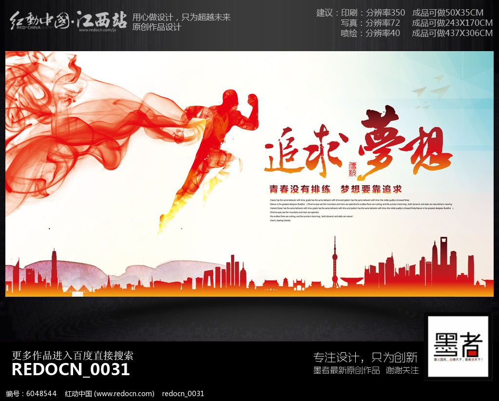 时尚大气追求梦想校园宣传海报设计PSD素材下载 编号6048544 红动网图片