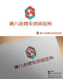 数字8休闲logo AI