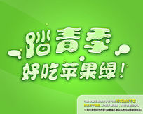 踏青季苹果绿可爱好吃的奶油绿字体样式 PSD