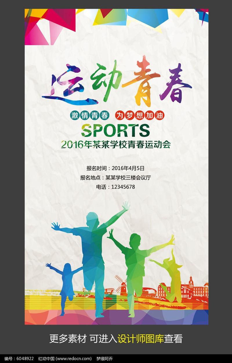 校园青春运动会活动海报