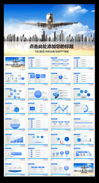 信息技术互联网络电子商务科技PPT模拟