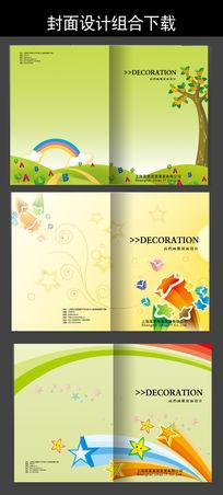学校教育卡通儿童宣传册画