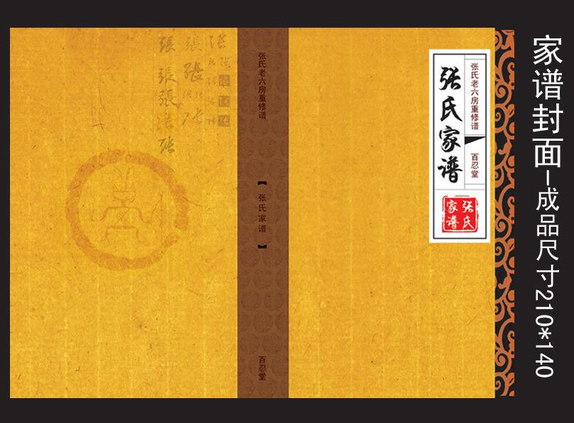 张氏家谱封面设计图片