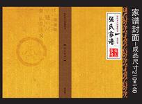 张氏家谱封面设计