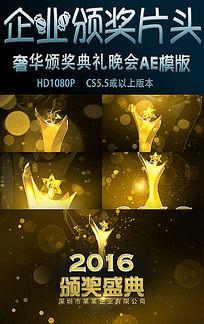 2016企业颁奖晚会活动片头视频AE模板