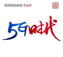 5G时代经济热词