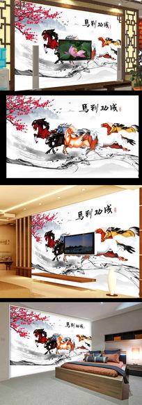八骏马水墨马到成功中国风客厅电视背景墙
