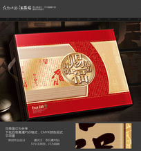 高端月饼包装礼盒设计