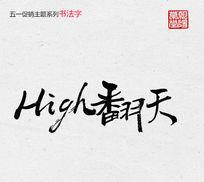 high翻天淘宝促销海报主题字体