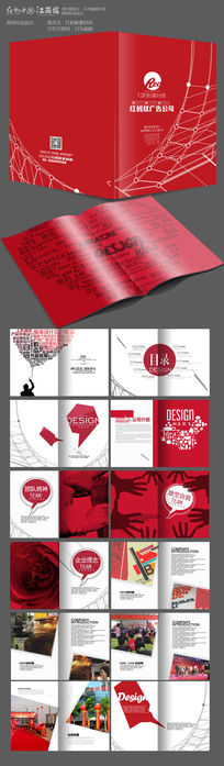 红色精美广告公司画册设计