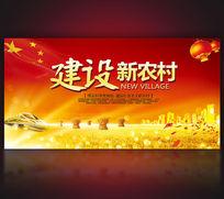 建设新农村中国梦展板设计