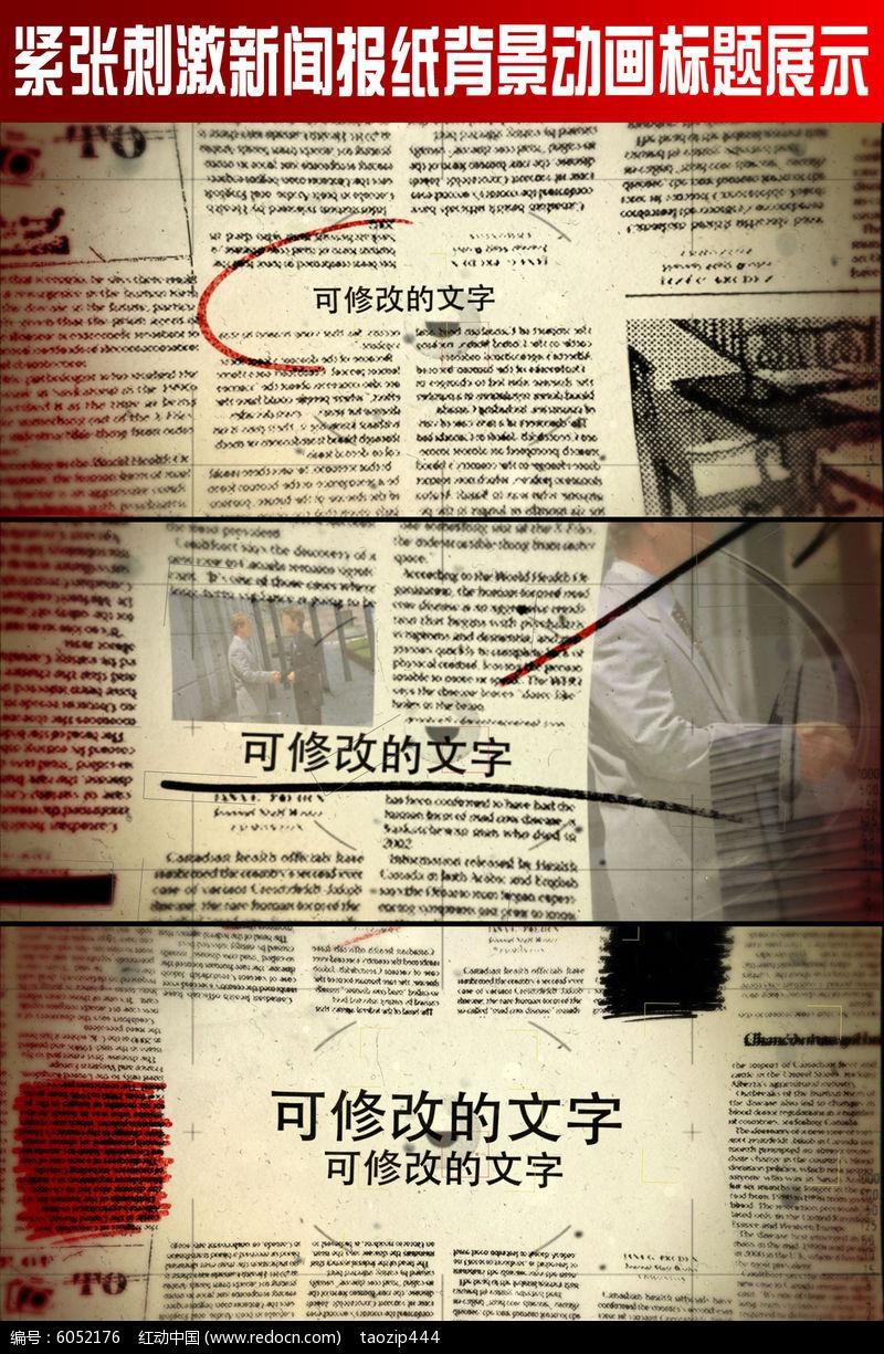 紧张刺激新闻报纸背景动画标题展示图片