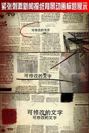 紧张刺激新闻报纸背景动画标题展示