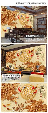 九鱼家和富贵木雕牡丹百福图客厅电视背景墙